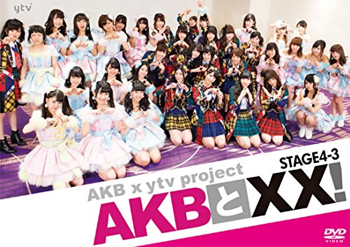 AKBと××!STAGE4-3