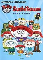 NHKテレビ DVD BOOK プレキソ英語 Sushitown (NHKテレビDVD BOOK)