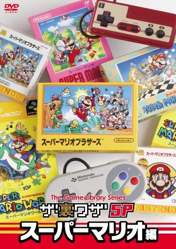 ゲームライブラリシリーズ 「ザ・裏ワザSP」 スーパーマリオ編 [DVD]