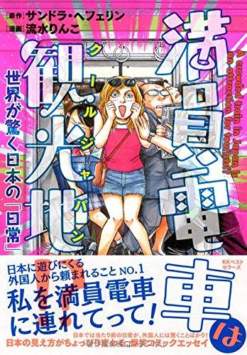 満員電車は観光地!?~世界が驚く日本の「日常」~
