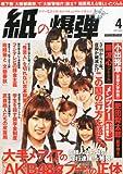月刊 紙の爆弾 2012年 04月号 [雑誌]