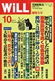 WiLL (ウィル) 2010年 10月号 [雑誌]