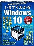 """最新OSの""""困った""""を解決! いますぐわかるWindows 10"""