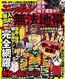 潜入SPニッポン無法地帯 (ミリオンコミックス  ナックルズコミック 38)