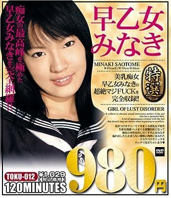 特選 早乙女みなき [DVD]