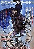 グイン・サーガ・ワールド 6 (ハヤカワ文庫JA)