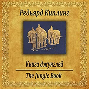 Kniga dzhungley Audiobook
