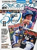 週刊ベースボール50 years 2―野球ファンの記憶に刻んだ半世紀 日本野球史にその名を刻んだスターたち (B・B MOOK 586 スポーツシリーズ NO. 459)