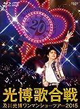 及川光博ワンマンショーツアー2015『光博歌合戦』(Blu-ray初回盤・プレミアムBOX)