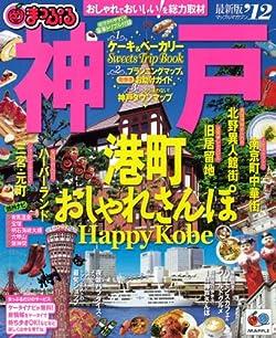 まっぷる神戸'12 (まっぷる国内版)