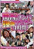 関西!ナンパ弾丸トラベラー4時間 [DVD]