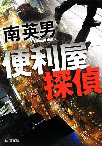 便利屋探偵 (徳間文庫)