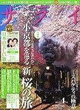 サライ 2012年 04月号 [雑誌]
