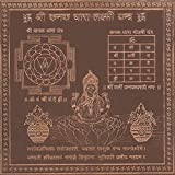 Parashara Copper Kanakadhara  Yantra (For Gain Of Wealth And Success In Speculation) - (150x150 Mm, Brown)