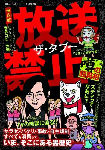 保存版 放送禁止ザ・タブー (三才ムック vol.481)