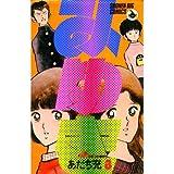 みゆき 3 (少年ビッグコミックス)