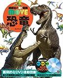 恐竜 (講談社の動く図鑑MOVE)