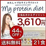 わたしのプロテインダイエット 21食セット 1食置き換えダイエットシェイク 低糖質 ※明治プロテインダイエットではありません mpd-3