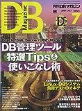 DB Magazine (マガジン) 2009年 07月号 [雑誌]