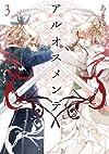 アルオスメンテ 3巻 (ZERO-SUMコミックス)