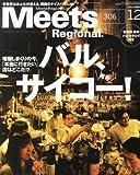 Meets Regional (ミーツ リージョナル) 2013年 12月号 [雑誌]