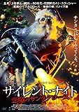 サイレント・ナイト 悪魔のサンタクロース[DVD]