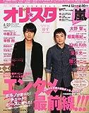 オリ☆スタ 2012年 4/23号 [雑誌]