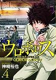 ウロボロス-警察ヲ裁クハ我ニアリ 4 (バンチコミックス)