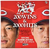 BBM 2016 黒田博樹&新井貴浩ベースボールカードセット『200WINS&2000HITS』 BOX