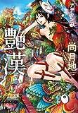 艶漢(アデカン) (7) (ウィングス・コミックス)