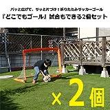 パッと広げてサッと片付け!折りたたみ式サッカーゴール『どこでもゴール(ミニ)』2個セット