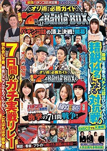 オリ術vs必勝ガイド 激闘!7Days Battle BOX (<DVD>)