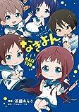 『凪のあすから』4コマ劇場 なぎよん / 茶藤あんこ のシリーズ情報を見る