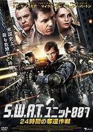 S.W.A.T. ユニット887 24時間の奪還作戦