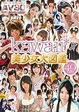 【AV30】kawaii*美少女大図鑑 kawaii [DVD]