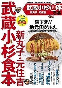 武蔵小杉食本 (ぴあMOOK)