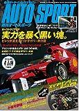 オートスポーツ 2011年 4/14号 [雑誌]