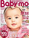 Babyーmo (ベビモ) 2011年 10月号 [雑誌]