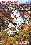 銀牙伝説ウィード 48 (ニチブンコミックス)