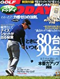 GOLF TODAY (ゴルフトゥデイ) 2012年 12月号 [雑誌]