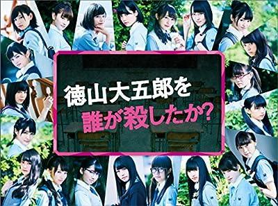 【Amazon.co.jp限定】徳山大五郎を誰が殺したか?(特典:ドラマ撮影時オフショットセット) [Blu-ray]