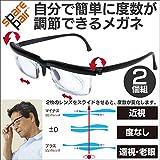 自分で 簡単に 度数 が 調節 できる メガネ 2個 セット