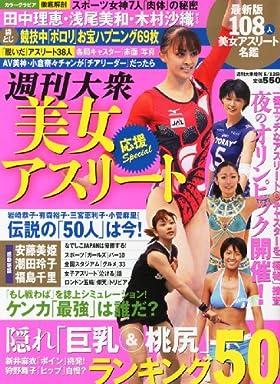 週刊大衆増刊 美女アスリート応援Special (スペシャル) 2012年 6/12号 [雑誌]