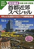 特別編成 首都近郊スペシャル 全線・全駅・全配線 (図説 日本の鉄道)