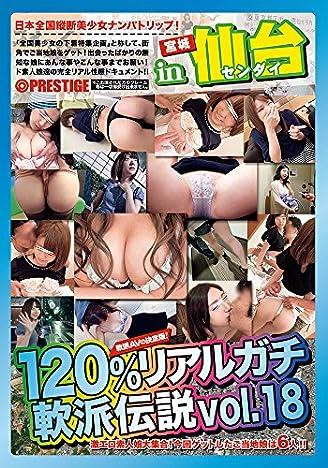 120%リアルガチ軟派伝説 18 [DVD]