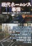 現代ホームレス事情―大阪西成・あいりん地区に暮らす人々を見つめて