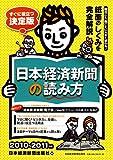 日本経済新聞の読み方 2010-2011年版
