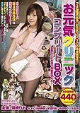 お元気クリニックコンプリートBOX/AVS [DVD]