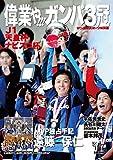 偉業や!!!ガンバ3冠 (サンケイスポーツ特別版)