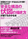 伏図をマスターするならこの1冊!! ローコストで安全な構造の伏図の描き方